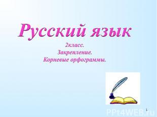 Русский язык 2 класс. Закрепление. Корневые орфограммы.
