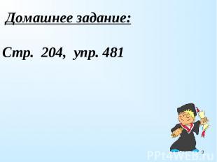 Домашнее задание: Стр. 204, упр. 481