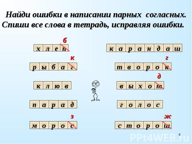 Найди ошибки в написании парных согласных.Спиши все слова в тетрадь, исправляя ошибки.