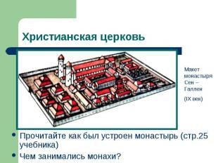 Христианская церковьМакет монастыря Сен – Галлен(IX век)Прочитайте как был устро