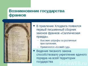 Возникновение государства франковВ правление Хлодвига появился первый письменный