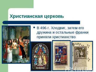 Христианская церковьВ 496 г. Хлодвиг, затем его дружина и остальные франки приня
