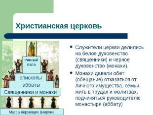 Христианская церковьСлужители церкви делились на белое духовенство (священники)