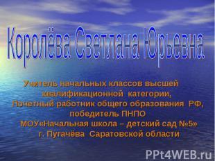 Королёва Светлана Юрьевна Учитель начальных классов высшей квалификационной кате