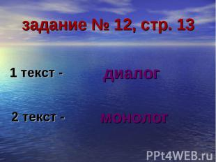 задание № 12, стр. 131 текст -диалог2 текст -монолог