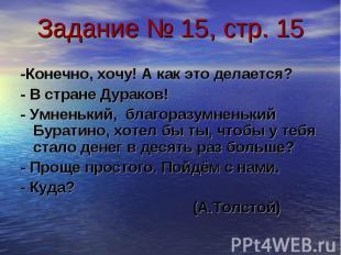 Задание № 15, стр. 15 -Конечно, хочу! А как это делается?- В стране Дураков!- Ум