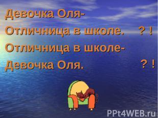 Девочка Оля-Отличница в школе. Отличница в школе-Девочка Оля.