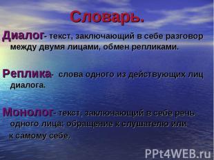 Словарь.Диалог- текст, заключающий в себе разговор между двумя лицами, обмен реп