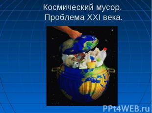 Космический мусор. Проблема XXI века