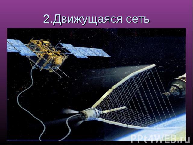 2.Движущаяся сеть