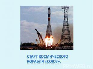 Старт космического корабля «Союз».