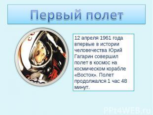 Первый полет12 апреля 1961 года впервые в истории человечества Юрий Гагарин сове