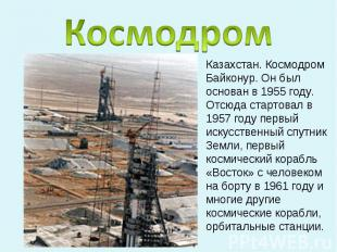 КосмодромКазахстан. Космодром Байконур. Он был основан в 1955 году. Отсюда старт