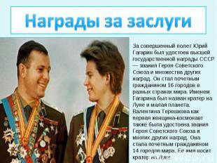 Награды за заслугиЗа совершенный полет Юрий Гагарин был удостоен высшей государс