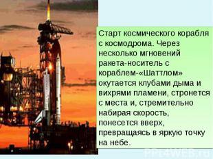 Старт космического корабля с космодрома. Через несколько мгновений ракета-носите