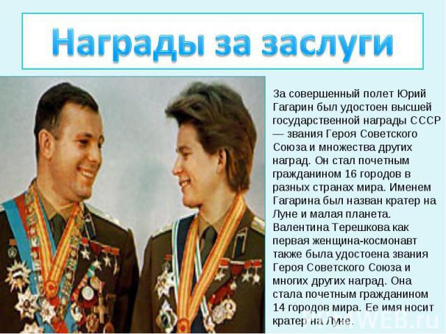 Награды за заслугиЗа совершенный полет Юрий Гагарин был удостоен высшей государственной награды СССР — звания Героя Советского Союза и множества других наград. Он стал почетным гражданином 16 городов в разных странах мира. Именем Гагарина был назван…