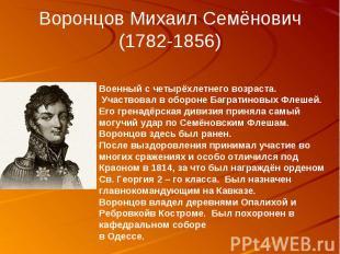 Воронцов Михаил Семёнович (1782-1856) Военный с четырёхлетнего возраста. Участво