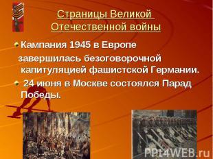 Страницы Великой Отечественной войныКампания 1945 в Европе завершилась безоговор