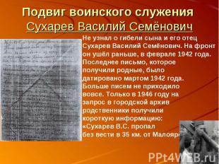Подвиг воинского служения Сухарев Василий СемёновичНе узнал о гибели сына и его