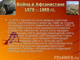 Война в Афганистане1979 – 1989 гг.. В 1979 в Афганистан были введены советские в