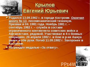 Крылов Евгений ЮрьевичРодился 13.09.1962 г. в городе Костроме. Окончил школу № 1