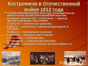 Костромичи в Отечественной войне 1812 годаОТЕЧЕСТВЕННАЯ ВОЙНА 1812 года, освобод