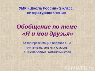 УМК «Школа России» 2 класс, литературное чтение Обобщение по теме «Я и мои друзь