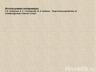Используемая литератураС.В. Кутявина, Е. С. Гостимская, М. И. Байкова Поурочные
