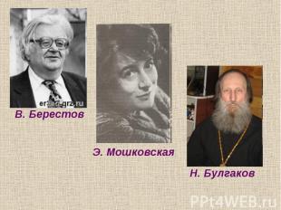 В. БерестовЭ. Мошковская Н. Булгаков