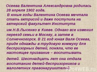 Осеева Валентина Александровна родилась 28 апреля 1902 года. В юные годы Валенти