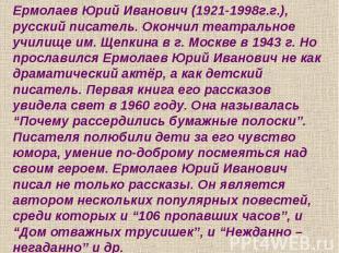 Ермолаев Юрий Иванович (1921-1998г.г.), русский писатель. Окончил театральное уч