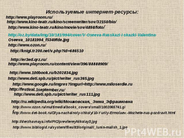 Используемые интернет-ресурсы:
