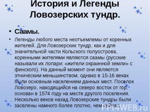 История и Легенды Ловозерских тундр.Саамы.Легенды любого места неотъемлемы от ко