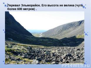 Перевал Эльморайок. Его высота не велика (чуть более 600 метров) .