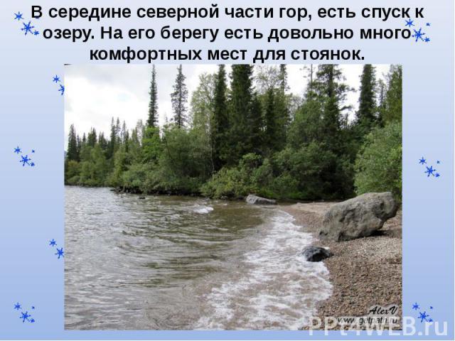 В середине северной части гор, есть спуск к озеру. На его берегу есть довольно много комфортных мест для стоянок.