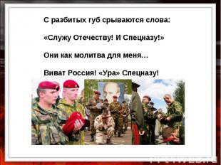 С разбитых губ срываются слова: «Служу Отечеству! И Спецназу!» Они как молитва д