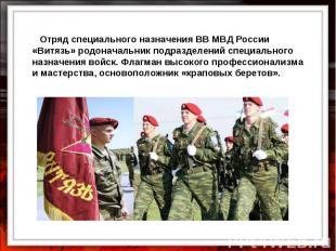 Отряд специального назначения ВВ МВД России «Витязь» родоначальник подразделений