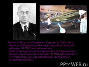 Родился Михаил Иосифович Гуревич в 1893 году в деревне Рубанщина Суджанского рай