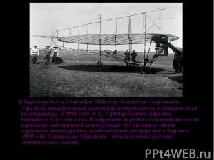 В Курске родился 26 ноября 1880 гола Анатолий Георгиевич Уфимцев, талантливый со