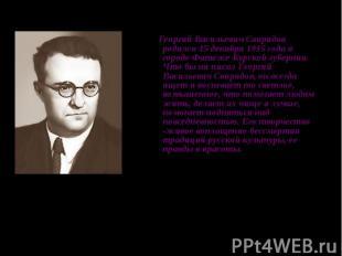 Георгий Васильевич Свиридов родился 15 декабря 1915 года в городе Фатеже Курской