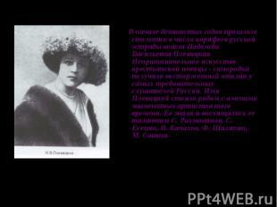 В начале девяностых годов прошлого столетия в число корифеев русской эстрады вош