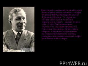 Известный советский поэт Николай Николаевич Асеев, родился 27 июня (9 июля) 1889