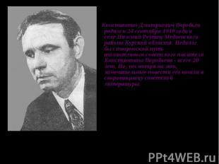 Константин Дмитриевич Воробьев родился 24 сентября 1919 года в селе Нижний Реуте