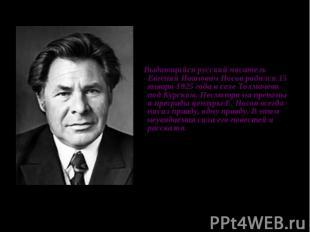 Выдающийся русский писатель Евгений Иванович Носов родился 15 января 1925 года в