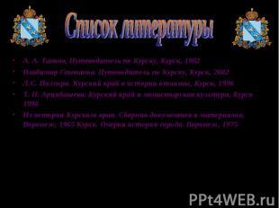 Список литературыА. А. Танков, Путеводитель по Курску, Курск, 1902 Владимир Степ