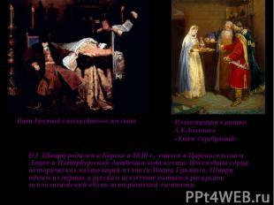 Иван Грозный у тела убитого им сына Иллюстрация к роману А.К.Толстого «Князь Сер