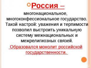Россия – Россия – многонациональное, многоконфессиональное государство. Такой на