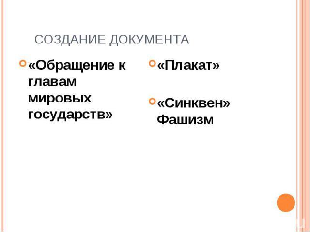«Обращение к главам мировых государств» «Обращение к главам мировых государств»