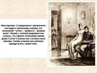 Имя героини «Станционного смотрителя» восходит к греческому evdokia, что обознач