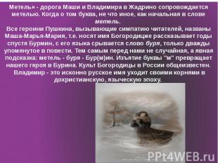 Метель» - дорога Маши и Владимира в Жадрино сопровождается метелью. Когда о том